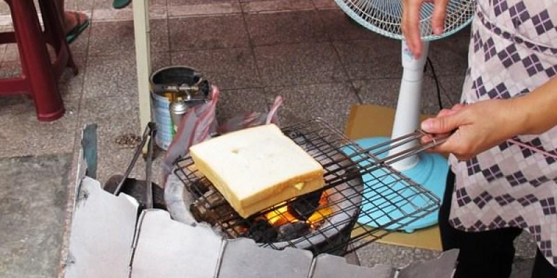 (台南。中西區美食)武廟古早味早餐-『阿嬤炭烤三明治』