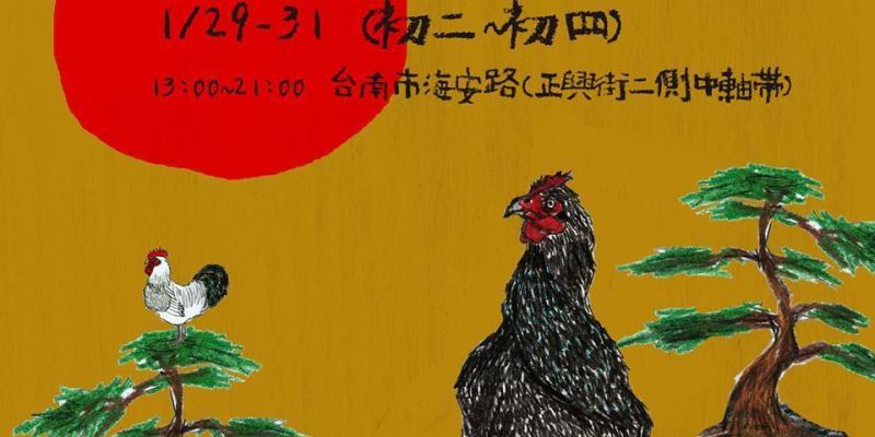 (台南。旅遊)『2017/1/29-31  手手x 海安新春市集』:文創小物.精緻甜點.個性古著 一個讓你緩步細細品味的手手市集 