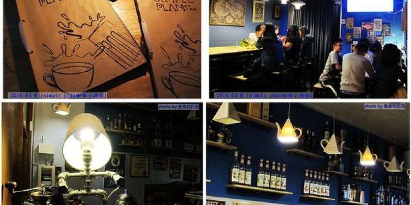 (台南。中西區美食)『Simple plan 咖啡小酒館』調酒+咖啡,激盪出動人火花,創意醉人滋味。