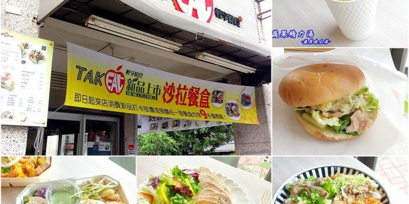 (台南。中西區美食)Takeat 輕享原食:健康美味的沙拉料理,顛覆你對沙拉的冷冰印象,給你最棒的健康輕食新體驗|沙拉,貝果,三明治,薄餅貝果|近台南健保局.台南醫院.華納威秀影城