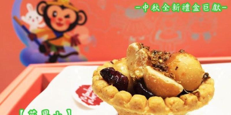 (全台宅配美食)《火星猴子•夢嬉遊》中秋全新商品禮盒。夾心餅|蝴蝶酥|夏威夷豆塔|費蘭雪|