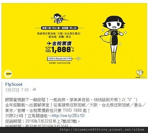 {日本關西}(高雄-大阪自由行規劃分享之1)酷航FlyScoot 初體驗|廉價航空機票購買指南|每週二酷航機票搶購分享|第一次搶購酷航機票就上手! 初學者必看!