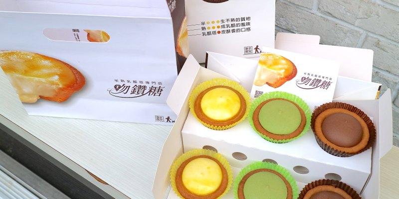 台南。食 國華街最新散步甜食:吻鑽糖 半熟乳酪塔 專門店