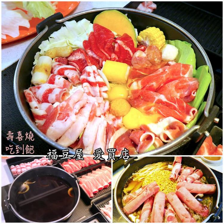 福豆屋-愛買店|挑戰台南CP值最高的壽喜燒+火鍋吃到飽,雙種鍋物給你雙重享受