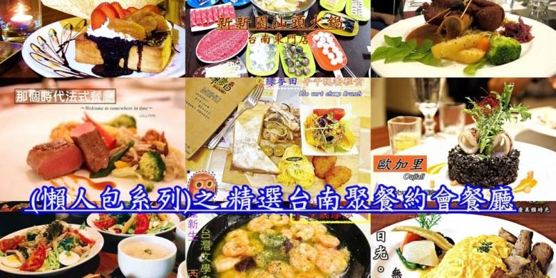 (懶人包系列)之 精選台南數十家餐廳推薦。節慶聚餐|浪漫午晚餐|溫馨家庭聚會|慶祝首選!|(2020/01更新)