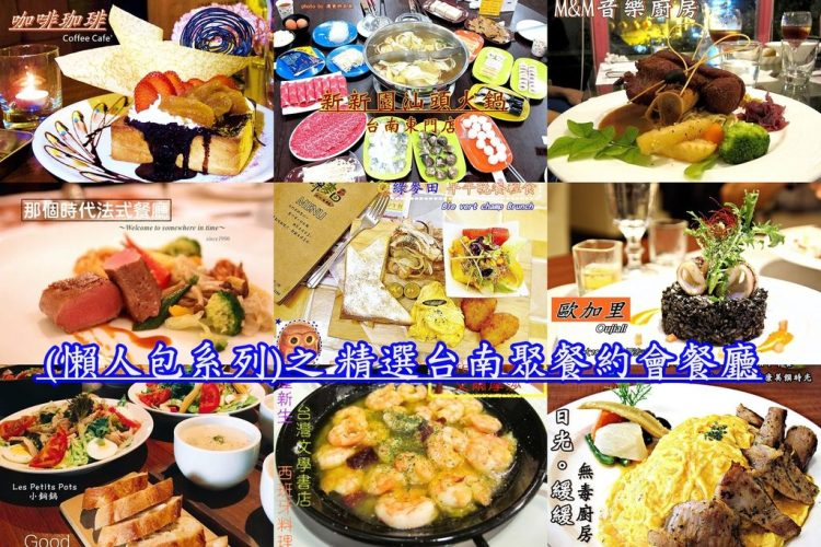 (懶人包系列)之 精選台南數十家餐廳推薦。節慶聚餐|浪漫午晚餐|溫馨家庭聚會|慶祝首選!|(2019/01更新)