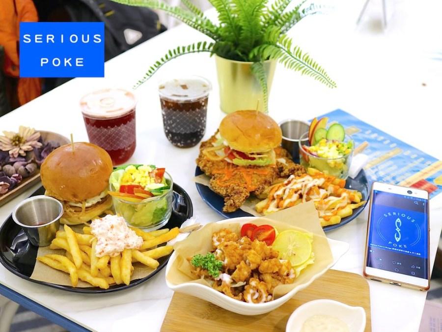 Serious Poke & Burger 新美式波客生魚飯 & 手工漢堡 夏威夷美食,在台南友愛街就吃得到!