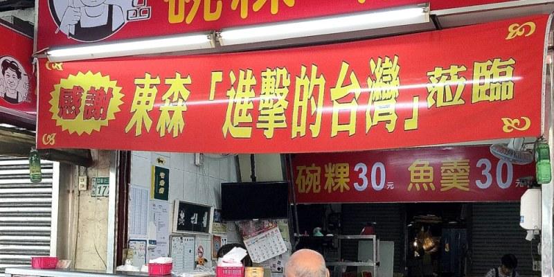 一味品碗粿 在地台南人最愛最推薦的碗粿,傳承吳師傅三代的好味道