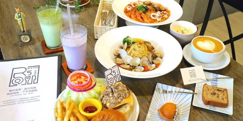 R5小餐館/R5 Bistro & Cafe|嘉義高CP值美食餐廳推薦,漢堡義大利麵燉飯通通有,咖啡&手作甜點更是不容錯過的最佳午茶