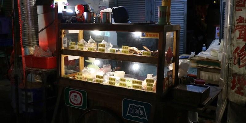 懷舊冰糖滷味 台南火紅宵夜小吃:懷舊滋味的冰糖滷味,夜間限量美味,冰糖滷製鹹甜甘韻,現炒三杯好迷人!