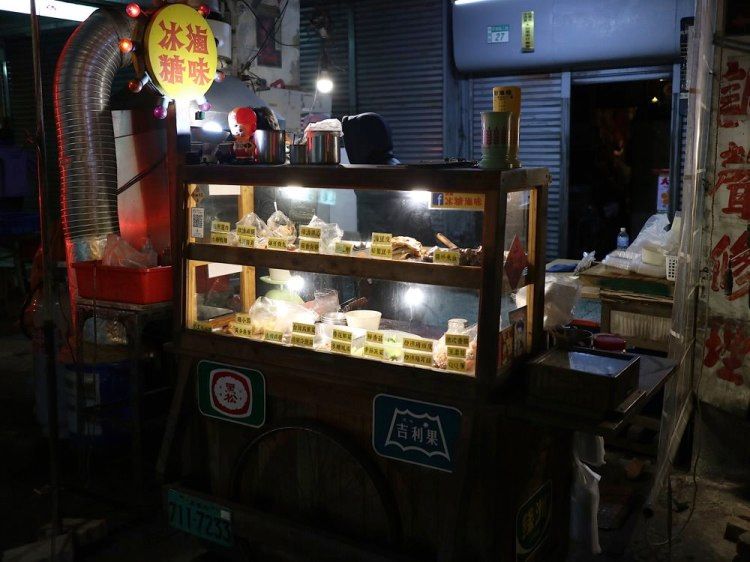 懷舊冰糖滷味|台南火紅宵夜小吃:懷舊滋味的冰糖滷味,夜間限量美味,冰糖滷製鹹甜甘韻,現炒三杯好迷人!