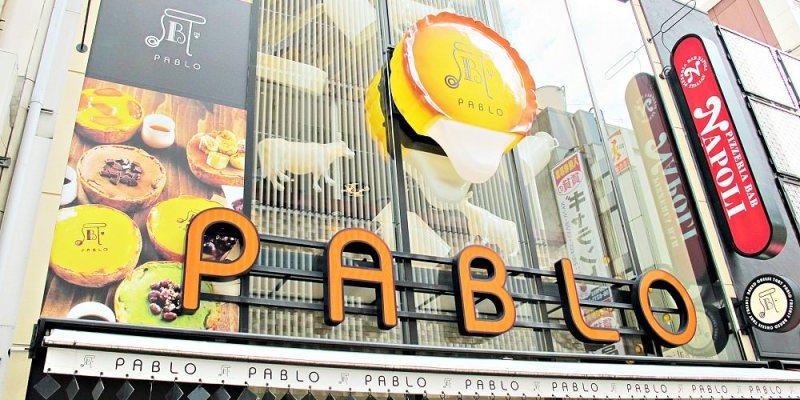 大阪甜點推薦:道頓堀 PABLO 半熟起司蛋糕 日本必吃生乳酪塔,PABLO mini 讓你吃巧不吃膩,濃醇起司的鹹甜滋味!