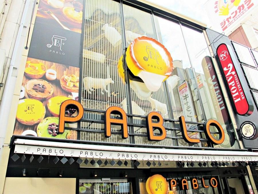 大阪甜點推薦:道頓堀 PABLO 半熟起司蛋糕|日本必吃生乳酪塔,PABLO mini 讓你吃巧不吃膩,濃醇起司的鹹甜滋味!