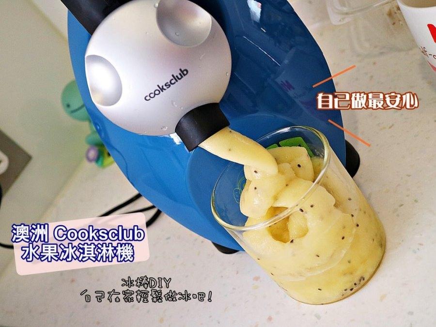 生活好物分享|食譜|自己在家動手做冰淇淋:澳洲 Cooksclub 水果冰淇淋機|法國設計/冰淇淋DIY/隨機贈送冰棒模具
