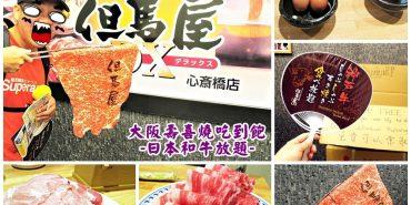 大阪美食推薦 但馬屋 デラックス DX 心斎橋店。壽喜燒/涮涮鍋吃到飽,90分鐘放題!日本和牛吃到飽。