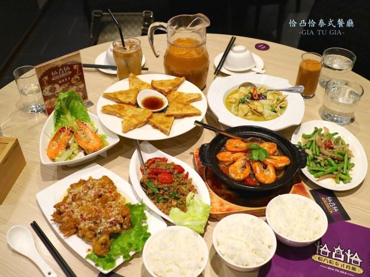 恰凸恰泰式餐廳|東區泰國料理推薦,吃飽吃好氣氛一級棒!