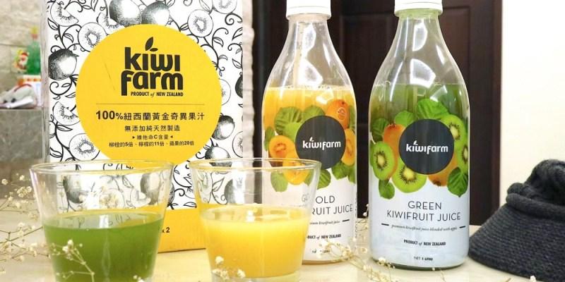 KiwiFarm 100%紐西蘭黃金奇異果汁:讓你輕鬆喝到百分百的黃金奇異果汁香甜滋味 愛評體驗團