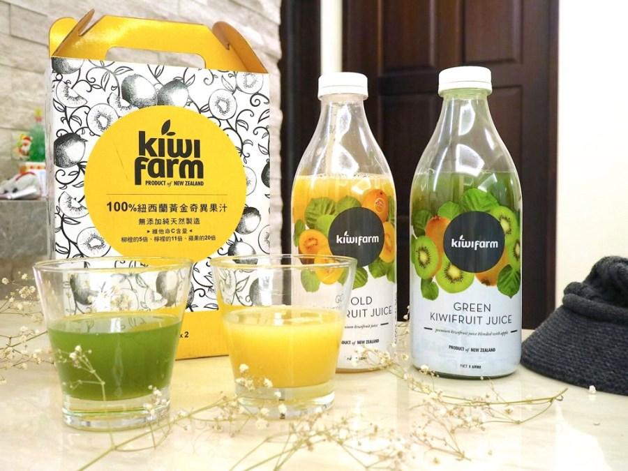 KiwiFarm 100%紐西蘭黃金奇異果汁:讓你輕鬆喝到百分百的黃金奇異果汁香甜滋味|愛評體驗團