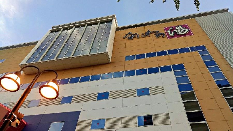 天然溫泉 浪速之湯:位於日本大樓內的神奇溫泉 大阪周遊卡免費室內景點,舒適的泡湯池。
