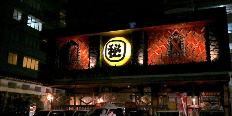 秘密基地那覇西町支部 :飲料調酒啤酒放題,多達百樣無限享用!|沖繩居酒屋,當地人強烈推薦