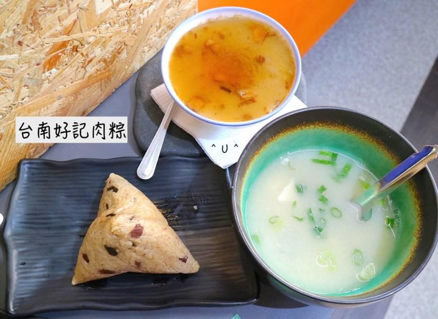 台南好記肉粽:純手工製作粽子,古早味的好味道!不計成本嚴選台灣在地食材,讓你一吃就難忘!