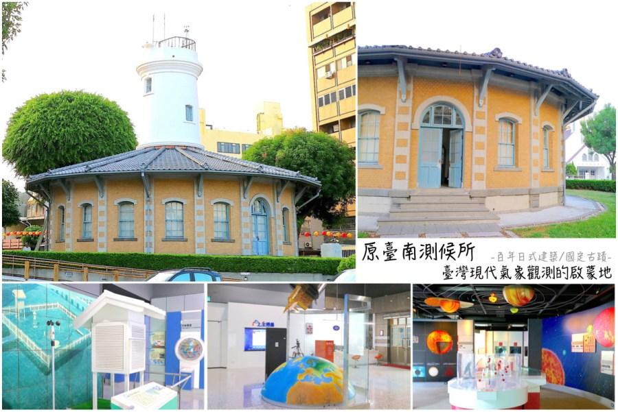 臺南測候所:臺灣現代氣象觀測的啟蒙地|台南室內景點推薦,國定古蹟