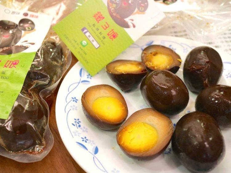鐵三娘私房料理:鐵蛋,滷鳳爪,雪花Q餅,天然純手作的古早味,今天你想吃哪一道? 全台宅配,台南可面交