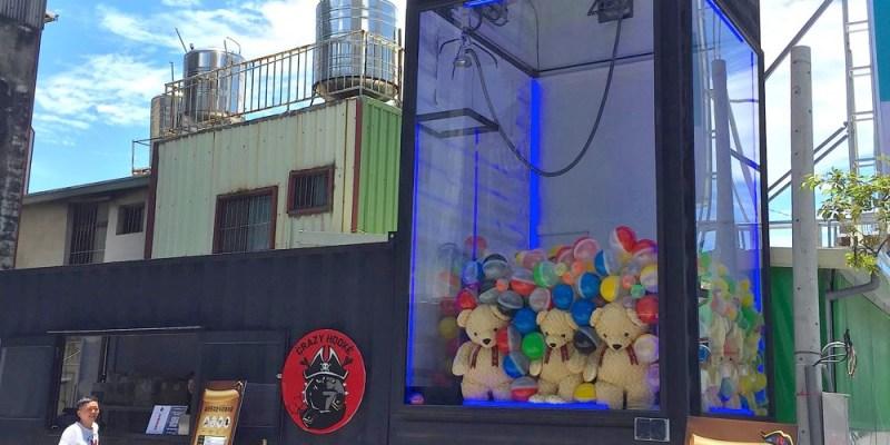 瘋狂虎克巨型娃娃機:台南超狂巨大娃娃機,單次百元,抓住夢想!最大獎是PS4,還有機會加贈免費的VR實境體感遊戲