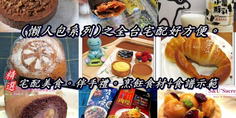 懶人包系列之全台宅配好方便。宅配美食,伴手禮,烹飪食材+食譜示範,都在這! (2018/08/19最新更新)