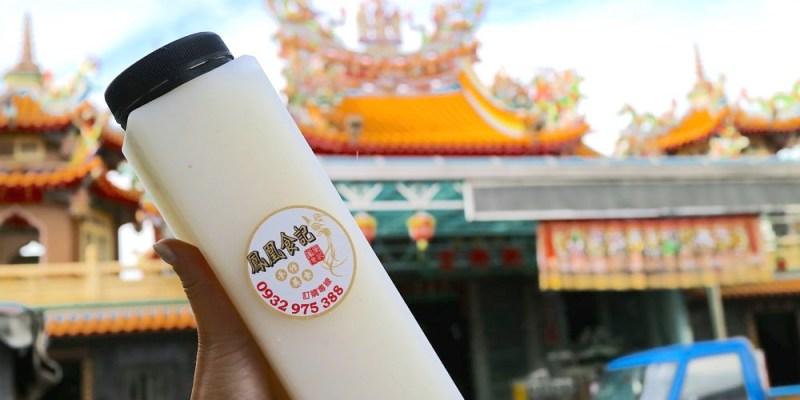 鳳凰食記&手作美食:台南安南區朝興宮前的養生甜湯,讓人驚豔的鮮奶紅豆薏仁|安南區必吃美食/午茶