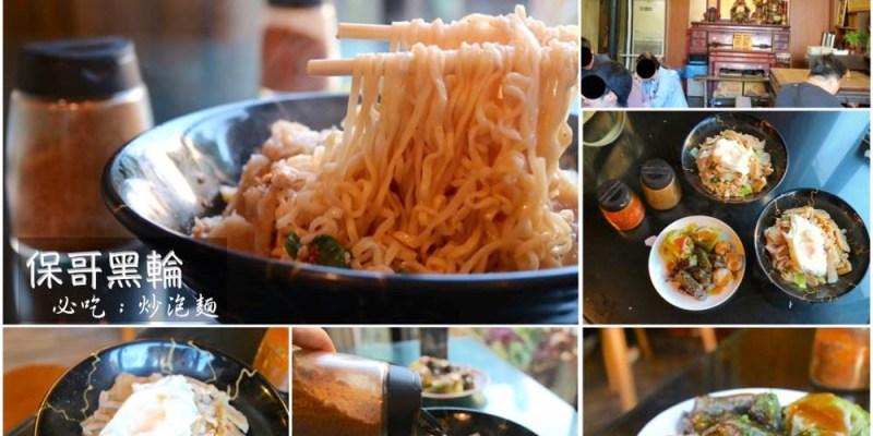 保哥黑輪炒泡麵:台南府中街必吃小吃,孔廟商圈人氣美食