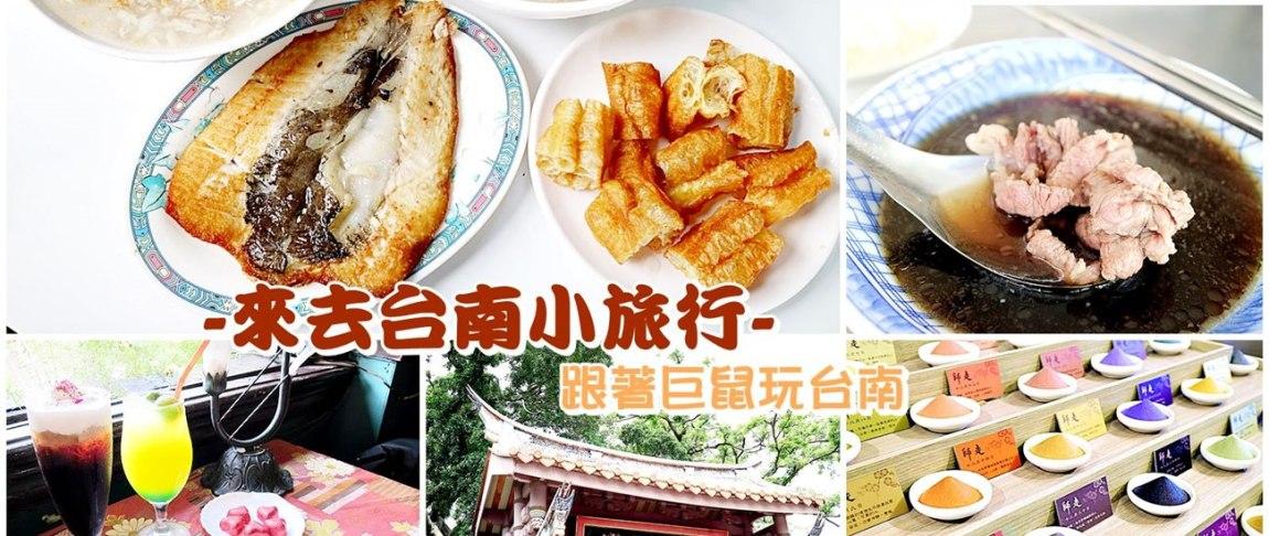 台南一日遊-行程規劃