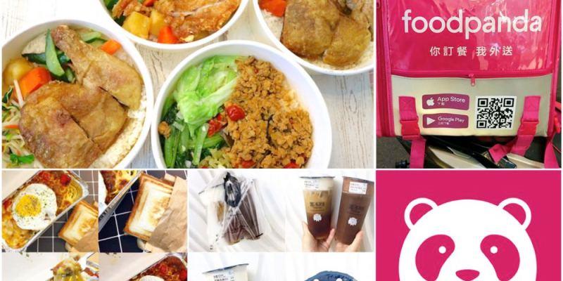 foodpanda-taiwan:台南也有熊貓外送了,五月底前免外送服務費,好友優惠分享送200元折抵優惠卷