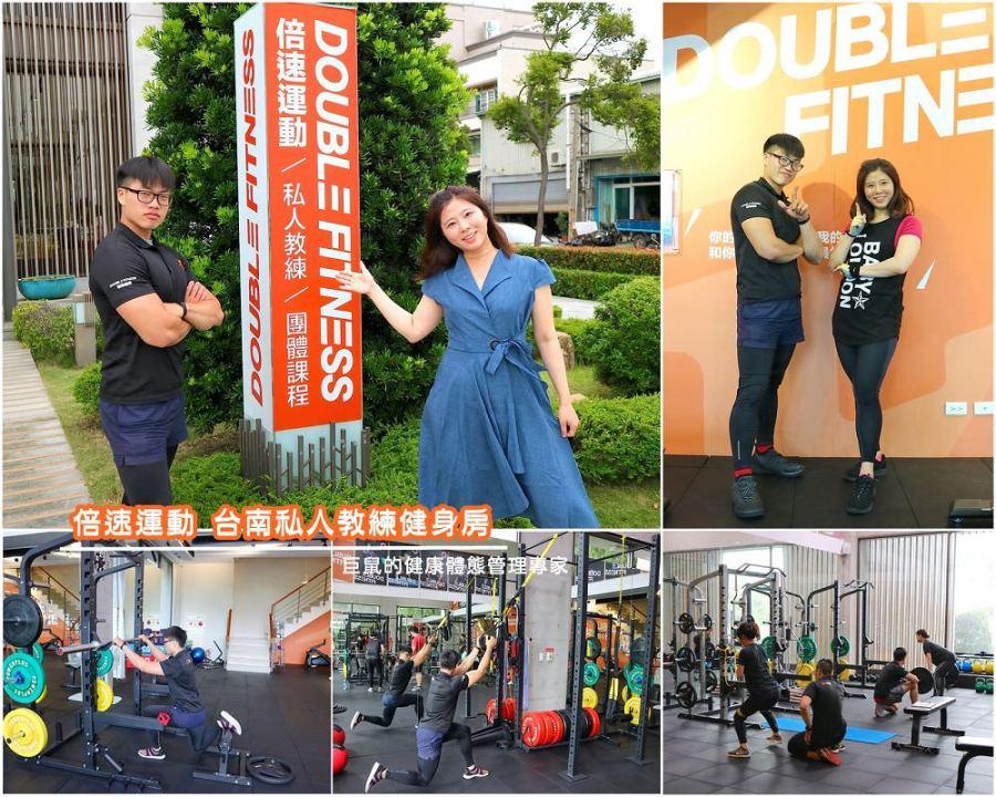 倍速運動 台南私人教練健身房:巨鼠瘦身日記-開始運動一個月配合飲食控制,健康瘦四公斤,秘密大公開!|台南私人健身教練推薦.個人專屬的一對一健身教練陪訓.客製化訓練計畫