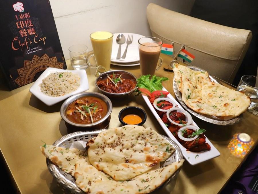 主廚帽印度餐廳 Chef's Cap Indian Restaurant:隱身於台南小路內的五星印度主廚餐廳,道地印度咖哩這裡就能吃到