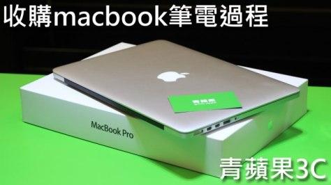 收購蘋果筆電
