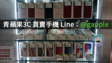 二手手機購買