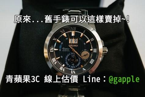 舊手錶折抵