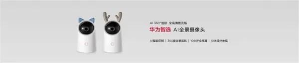 A Huawei lançou uma infinidade de dispositivos domésticos inteligentes na conferência da série Mate 20 em Xangai 4