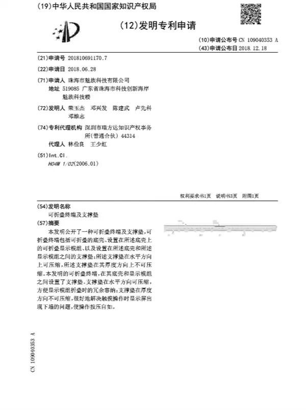 Patente de telefone dobrável Meizu com suporte aparece on-line 1