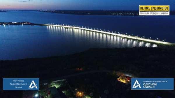 """""""Укравтодор"""" показал ночные фото Хаджибейского моста после ..."""
