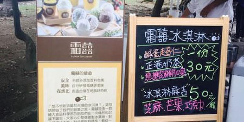 【雙囍冰淇淋系列 】TWice Ice Cream Series | 團購宅配 | 輔大校友 | Online Shopping