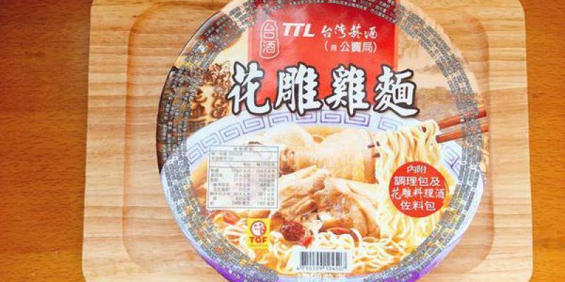 【台酒花雕雞泡麵 】TTL  Ramen | 台灣十大泡麵 | 全聯 PX Mart