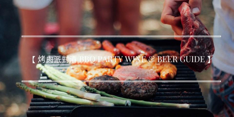 烤肉派對酒 》BBQ PARTY WINE & BEER GUIDE