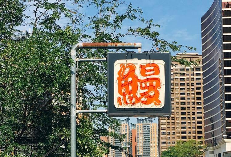 台中西屯區美食 》大東屋鰻魚飯    Taichung Eel Rice