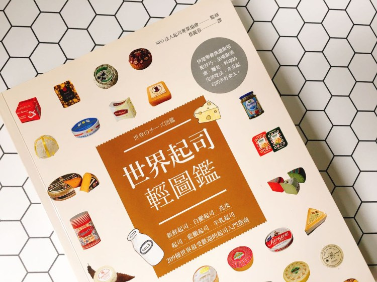 世界起司輕圖鑑 Book Review 》Knowledge of Cheese