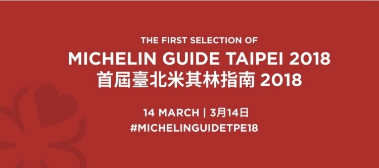 2018 台北米其林餐廳名單懶人包 》2018 MICHELIN GUIDE TAIPEI (包括 Google Map & Facebook )