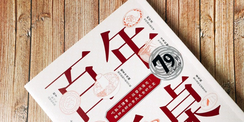 百年飯桌 Book Review 》 Food Culture and History Book Review