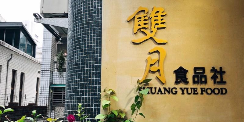 SHUANG YUE FOOD 》雙月食品社米其林等級雞湯讓排隊人潮不間斷