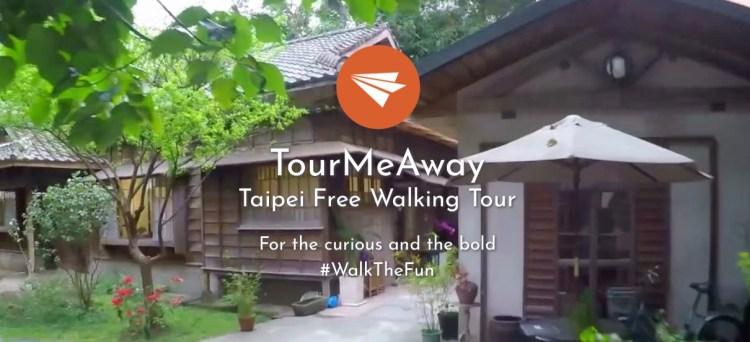 TourMeAway 》Free Taipei Walking Tour | 台北英語導遊帶你免費城市散步